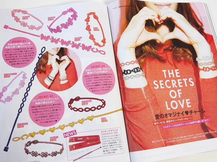 エルガール 2013年12月号掲載商品