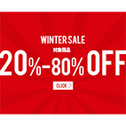 2016-17 Winter Sale 対象商品20-80%OFF