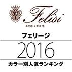 フェリージ/Felisi 2016 カラー別人気ランキング