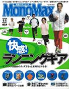 MonoMax 11月号