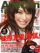 Ane Can 4月号